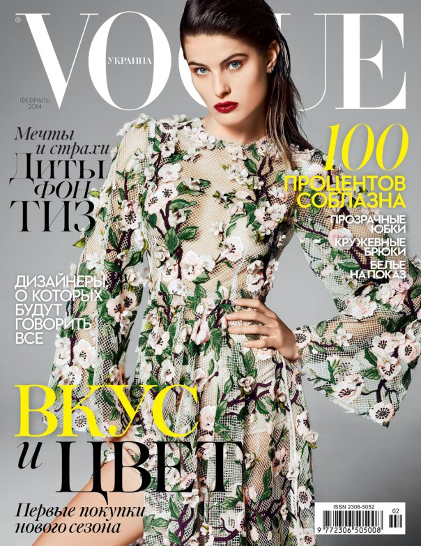isabeli-fontana-by-marcin-tyszka-for-vogue-ukraine-february-2014