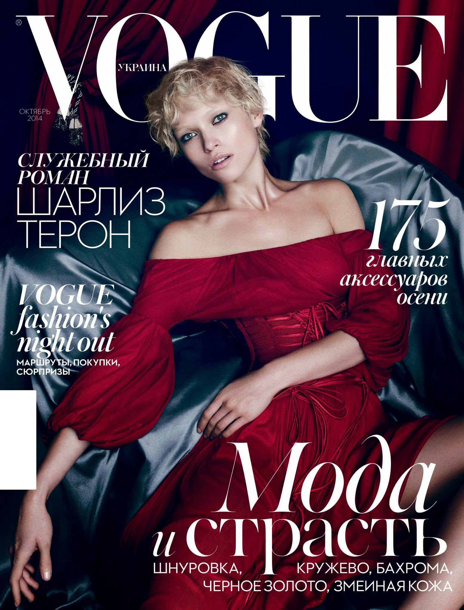 hana-jirickova-by-nagi-sakai-for-vogue-ukraine-october-2014